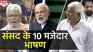 Parliament में नेताओं के 10 मजेदार भाषण सुनकर हंसी नही रूकेगी