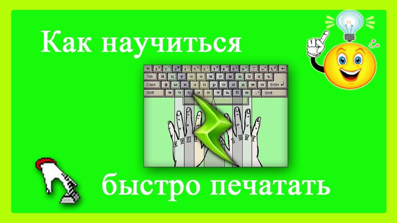 Stamina. Как научиться быстро печатать/ Stamina. How to ...