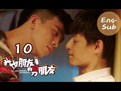 【My Girlfriend's Boyfriend】Ep10 (Eng-sub) (Love Triangle between An Otaku and 2 Robots)