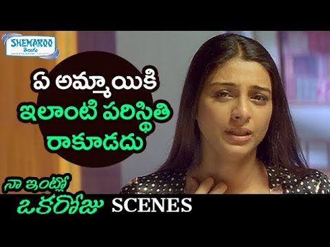 Tabu Physically Spoiled by Ghost  Naa Intlo Oka Roju Telugu Movie s  Hansika Shemaroo Telugu