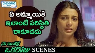 Tabu Physically Spoiled by Ghost | Naa Intlo Oka Roju Telugu Movie Scenes | Hansika |Shemaroo Telugu