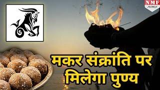 इन विधियों से इस Makar Sankranti बदलेगा आपका जीवन  || Don