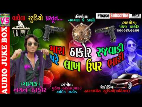 2017,Mara Thakor Rajwadi Pade Lakh Uper Bhari,Dj Nayan Thakor,Latest Hit Gujarati Song ,Music,
