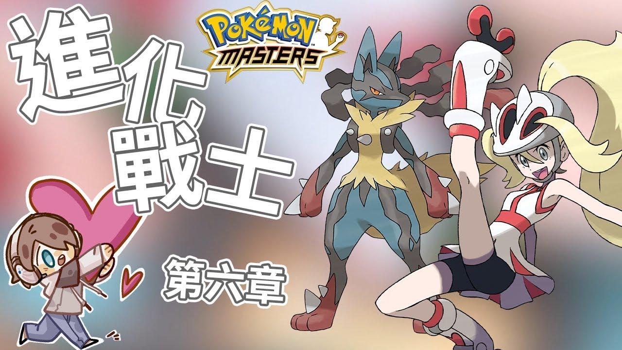 『Pokémon Masters』寶可夢大師《捷克》|進化戰士?精進自己的實力!|手機遊戲 - YouTube