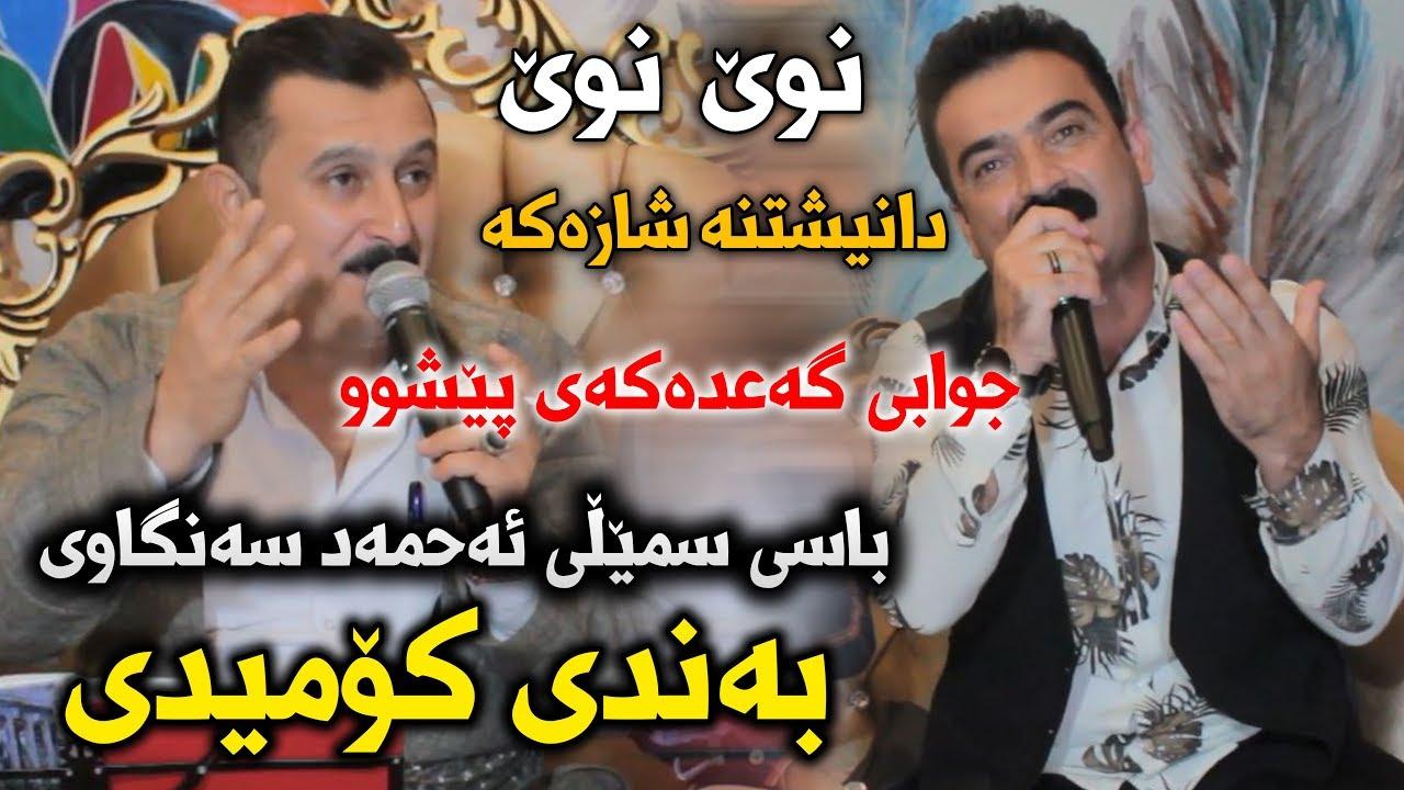 Karwan Xabati w Ahmad Sangawi (Band w Kalima) ahmadi jamal qaiwani w shalawi mala - Track 1 - Aro