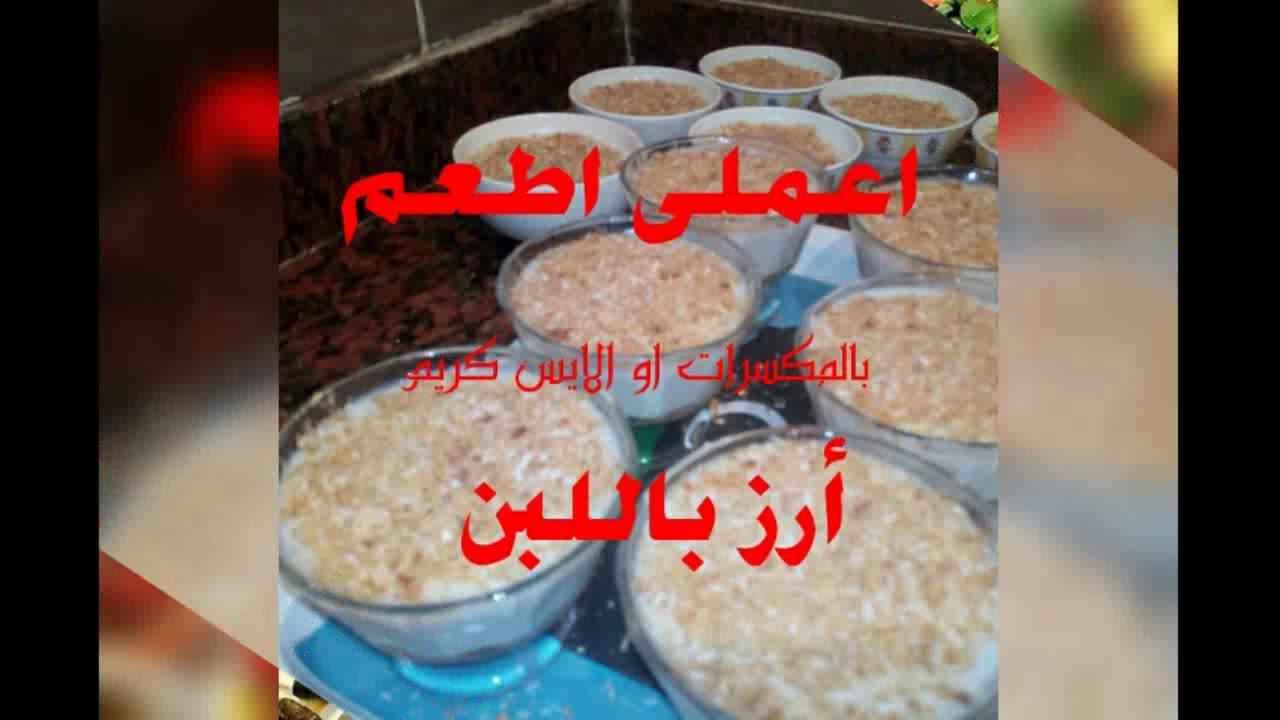 مطبخ ماما نونا للشيف حنان هندى أطعم أرز باللبن Cooking Recipes Cooking Recipes