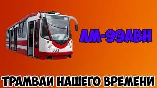 Трамваи нашего времени/ЛМ-99АВН  Trams of our time/LM-99AVN