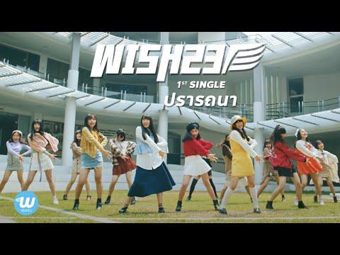 WISH23 - ปรารถนา | Wish [Official MV]