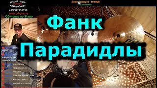 Фанковый Ритм | Парадидлы на Барабанах | Урок Игры На Ударной Установке в Стиле Стива Гадда