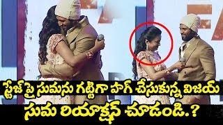 Anchor Suma Reaction on Vijay Devarakonda Hug | Vijay Devarakonda and Anchor Suma Unseen Video