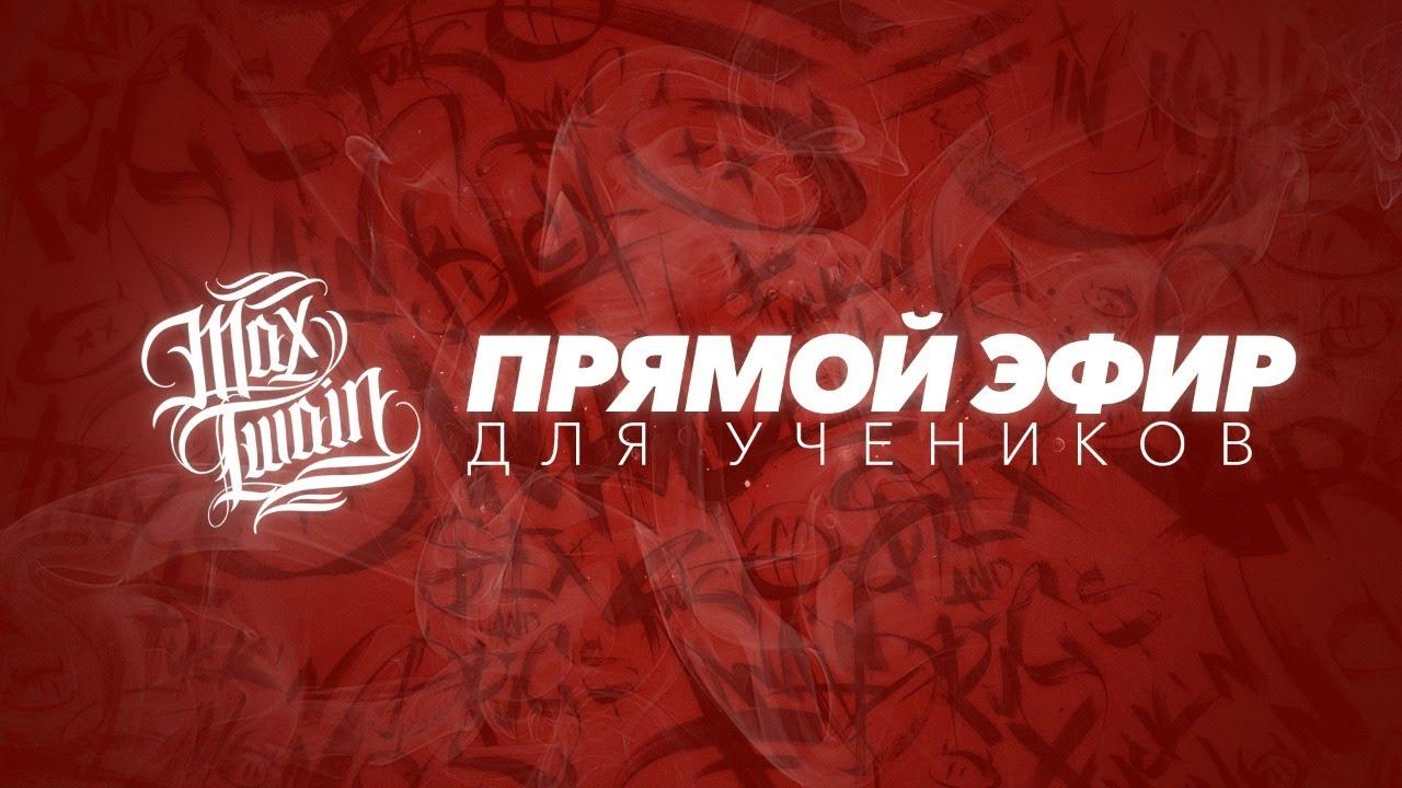 ПРЯМОЙ ЭФИР ДЛЯ ВСЕХ УЧЕНИКОВ  |  1О мая, 19:ОО по Москве