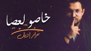 Nizar Idil - Khasso L3sa (EXCLUSIVE Lyric Clip) | (نزار إديل - خاصو لعصا (حصرياً
