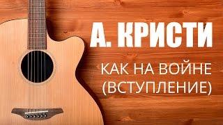 Как играть на гитаре Агата Кристи - Как на войне - Гитара с нуля  Часть 2