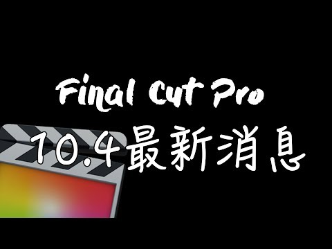【FCP教學EP17】Final Cut Pro 10.4 最新消息