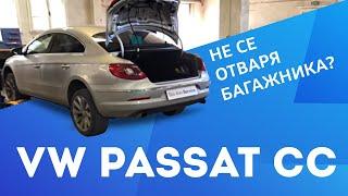VW Passat CC Какво да правим, ако спре да се отваря багажника иили не светят задните светлини