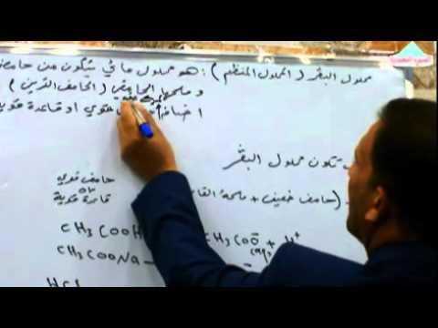 الاتزان الايوني/  الدرس الثامن/ الاستاذ احمد محسن النجار