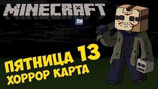 Minecraft ������ ����� ������� 13