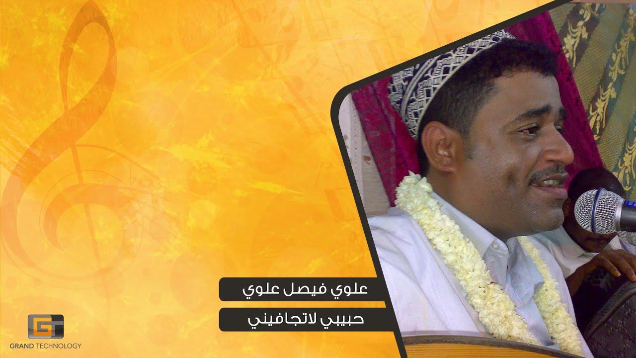علوي فيصل علوي - حبيبي لا تجافيني| Alawi Faisal Alawi - Habibi La Tijafiny