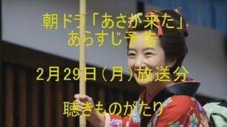 朝ドラ「あさが来た」あらすじ予告 2月29日(月)放送分-聴きものがた...