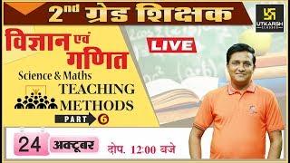 Maths & Science Teaching Methods Part -6 | गणित व विज्ञान शिक्षण विधियाँ भाग -5 | By Ankit Sir