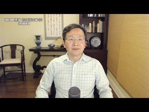 最新上傳 by -Wen Zhao Official文昭談古論今