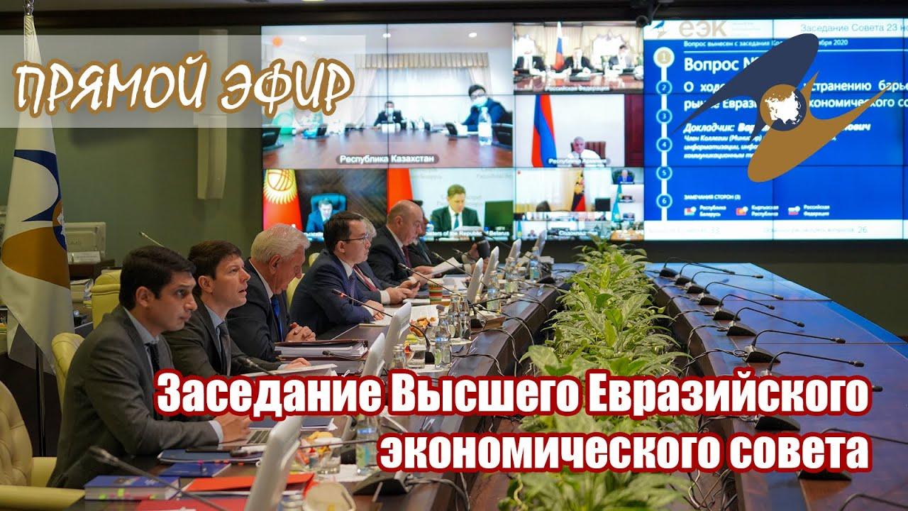 Прямой эфир | Путин и Лукашенко на заседание Высшего Евразийского экономического совета. 11.12.2020