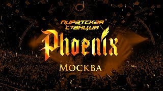 Pirate Station «Phoenix» Moscow 15.06.19 — Teaser | Radio Record