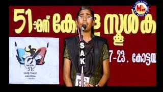 Malayalam Padyam Chollal 18 - Saphalamee Yathra (N. N. Kakkad)