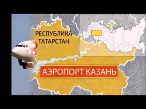 В аэропорту Казани при посадке взорвался пассажирский самолёт
