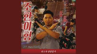 조한이형 JOHAN BRO (Feat.김조한 Johan Kim)