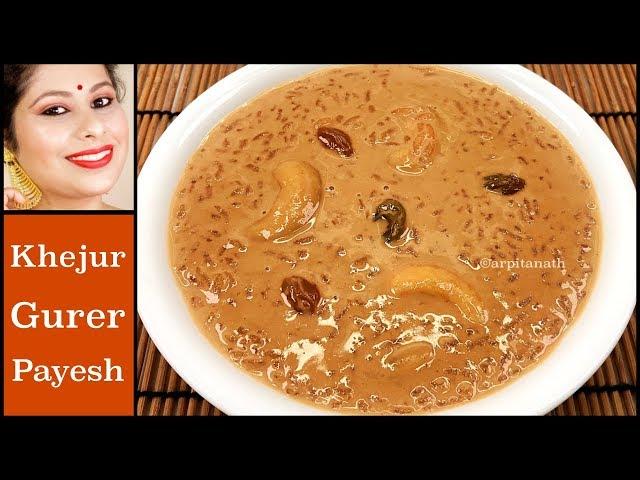 খেজুর গুড়ের পায়েস রেসিপি || Khejur / Nolen Gurer Payesh || Bengali Rice Jaggery Kheer Recipe