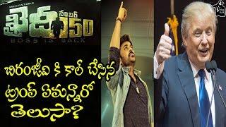 Donald TRUMP CALLED Megastar Chiranjeevi ? | Khaidi No 150 Movie | Ram Charan | Kajal | VV Vinayak