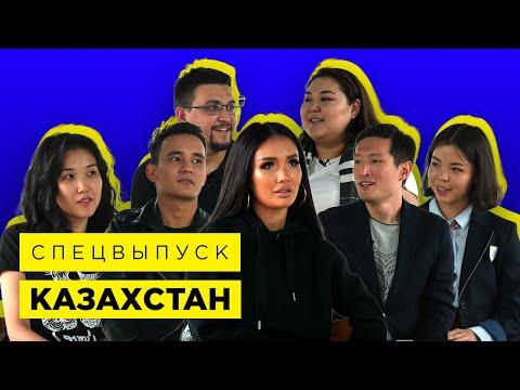 Казахстан. Интимно и глубоко о простом