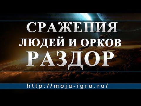 Онлайн игра Раздор. Браузерные игры 3d онлайн бесплатно.