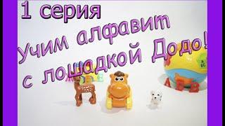 Вчимо алфавіт з конячкою Додо! 1 серія А,Б,В
