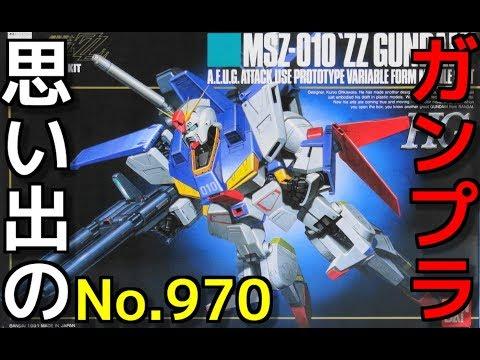 970 HG 1/144 MSZ-010 ダブルゼータガンダム   『機動戦士ガンダムZZ』