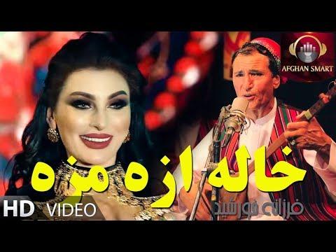 Farzonai Khurshed - Kholai Aza Maza Фарзонаи Хуршед - Холаи Аза маза OFFICIAL VIDEO