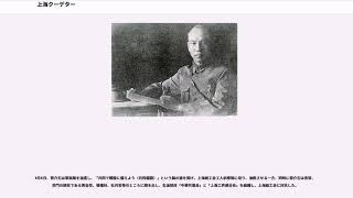 上海クーデター - YouTube