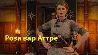 Witcher 3 - Роза вар Аттре (Уроки Фехтования)
