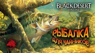 Все о рыбалке в БДО Black Desert Online