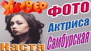 Универ Новая Общага Настя -- Настасья Самбурская фотографии из жизни актрисы