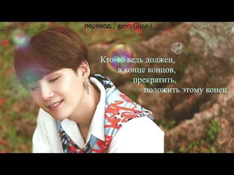 BTS (방탄소년단) - Seesaw (Trivia 轉) [RUS SUB] русский перевод