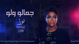 نورا عبدالله ( جمالو ولو ) حصرياً ٢٠١٨ | Jamala Wloo 2018