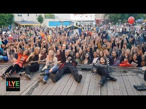 ILYE - Рок концерт в день города! Яранск 2019