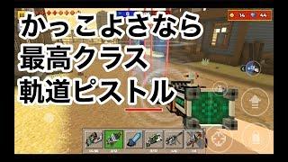 【軌道ピストル弱くない?】ピクセルガン実況(pixel gun3D) thumbnail
