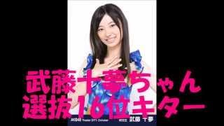 AKB総選挙 武藤十夢ちゃんが選抜16位入り! AKB総選挙で選抜16位以内に...