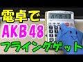 【祝】前田敦子さん結婚!AKB48【フライングゲット】を電卓で演奏してみた!