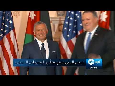 العاهل الأردني يلتقي عددا من المسؤولين الأمريكيين في واشنطن  - نشر قبل 5 ساعة