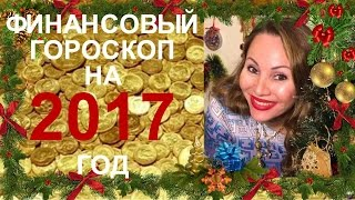 Финансовый гороскоп 2017 год - астролог Вера Хубелашвили