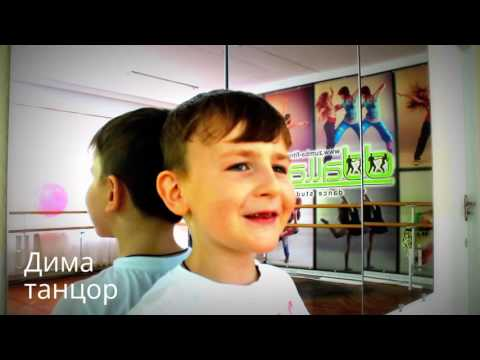 Dance Studio DallaS - дружная семья!